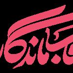 لوگوی آتلیه عروس قاب ماندگار